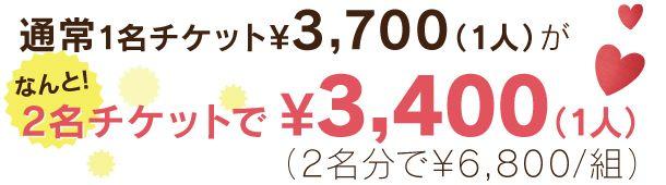 3,700円⇒3,400円