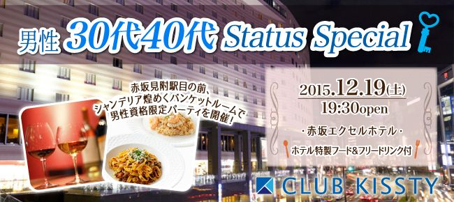 1219_1930_赤坂エクセル_650×290