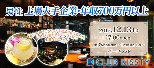 1213_赤坂Aloha_650×290