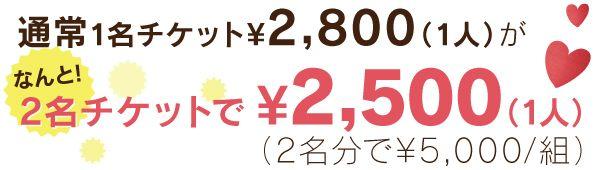 2,800円⇒2,500円