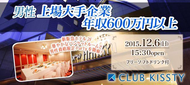 1206_大阪新阪急_650×290