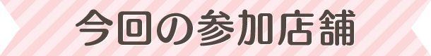 r-kawaii1-1pink_title095