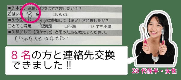 syakaijin_koe3