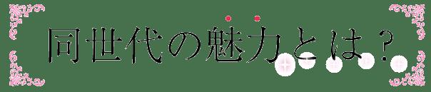 thearound40_miryoku