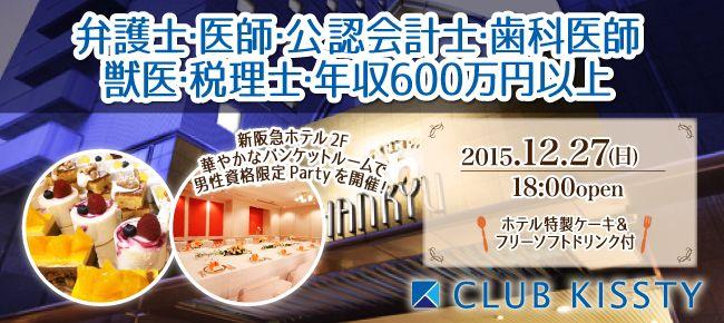 1227_大阪新阪急_650×290