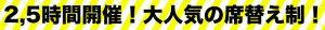 席替え制(640×60)