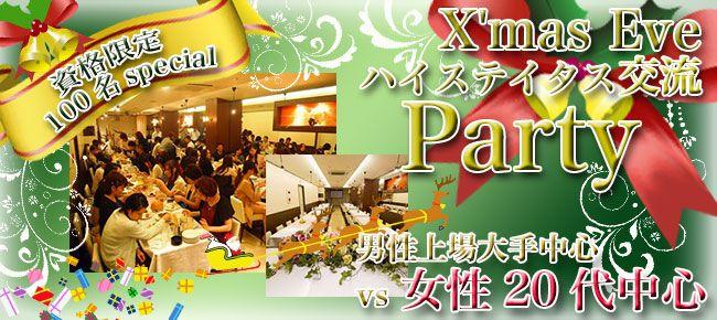 12月24日(名古屋)
