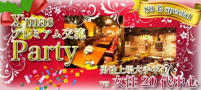 12月25日(名古屋)
