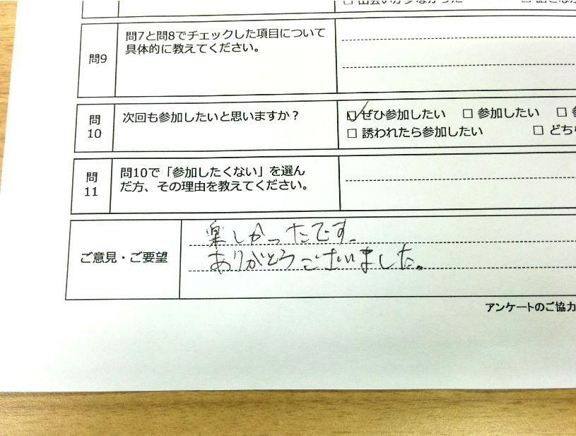 楽しかったです。ありがとうございました。