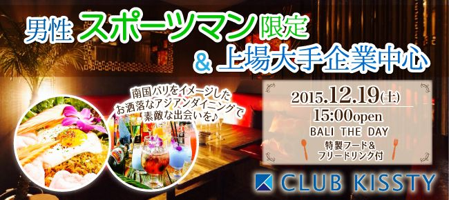 1219_名古屋BALI_650×290
