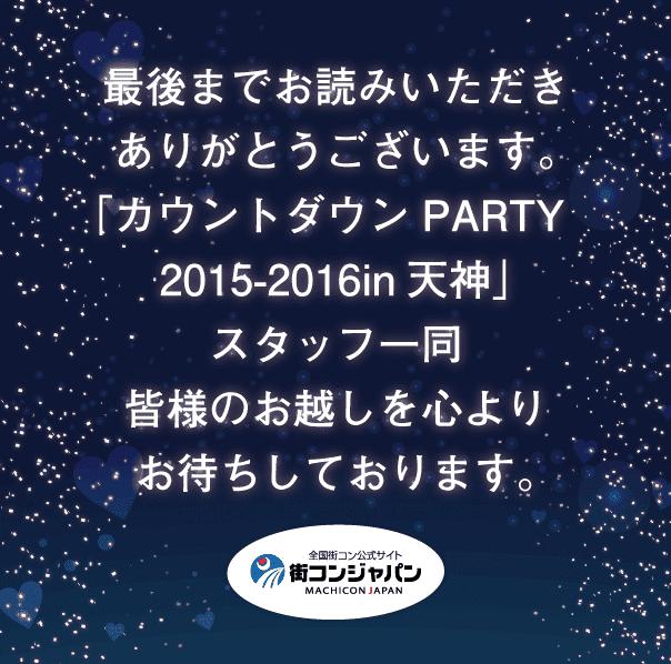 countdown2015tenjin_footer