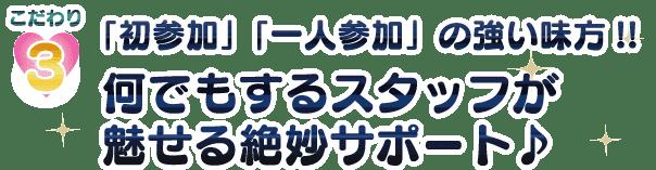 countdown2015tenjin_kodawari3