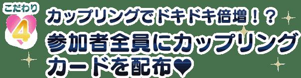 countdown2015tenjin_kodawari4