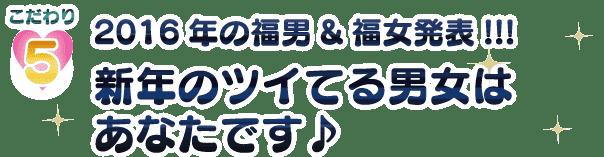 countdown2015tenjin_kodawari5