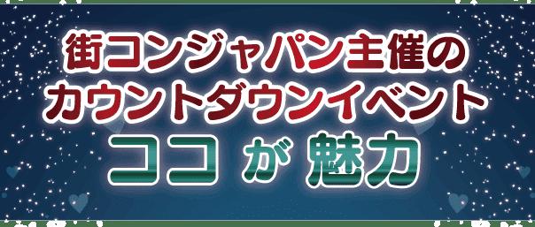 countdown2015tenjin_miryoku2
