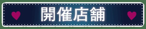 countdown2015tenjin_tenpo2