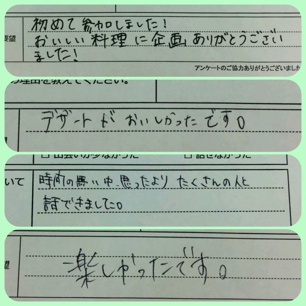 20151108 有楽町コン