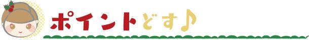 kagura-c-fuyu_parts01