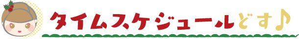 kagura-c-fuyu_parts02