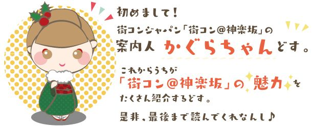 kagura-c-fuyu_parts06