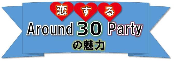 koisuru30-2