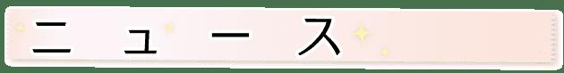 koitomo_20_news