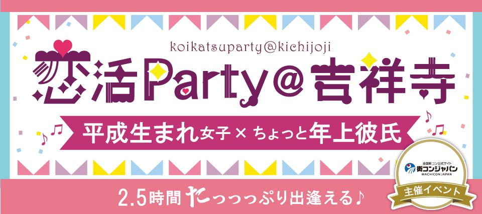 kp-kichijyoji_banner