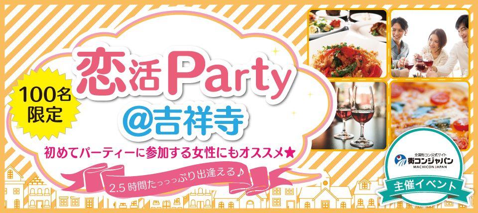 kp-kichijyoji_banner2
