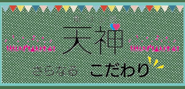 machicontenjin_kodawari