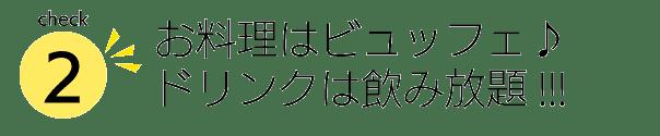 machicontenjin_kodawari2