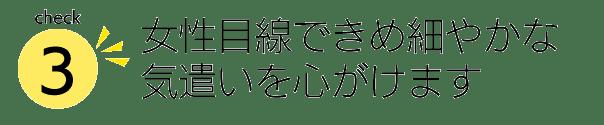 machicontenjin_kodawari3