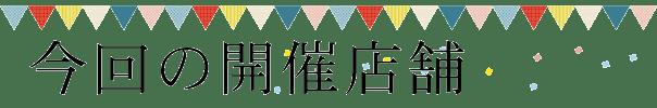 machicontenjin_konkai