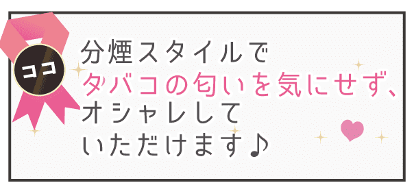 tayoreru-osyare_tyuumoku3