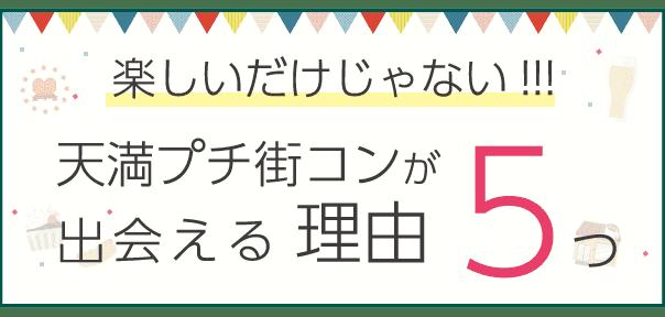 tenmap_riyuu