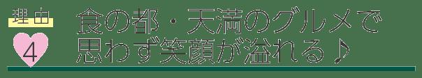 tenmap_riyuu4