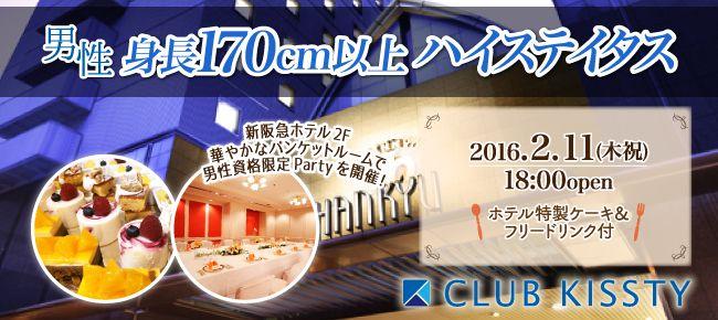 0211_1800_大阪新阪急_650×290