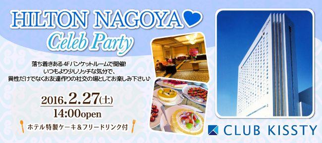0227_名古屋ヒルトン_650×290