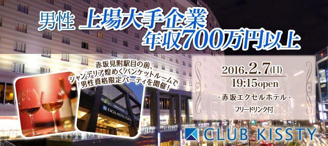0207_1915_赤坂エクセル_650×290