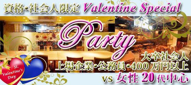 2月14日(仙台)