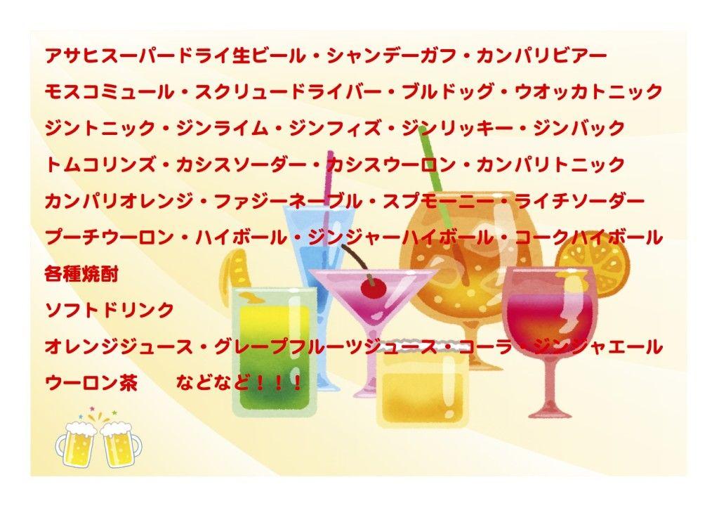 Microsoft Word - 恋活ドリンク内容