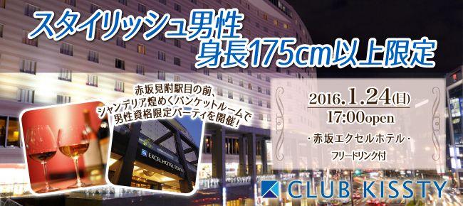 0124_赤坂エクセル_650×290