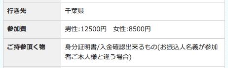 スクリーンショット 2015-12-10 14.03.47