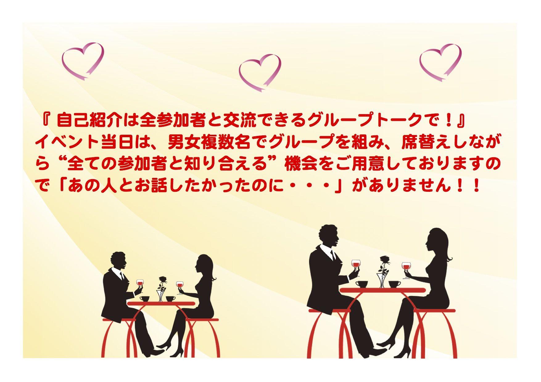 恋活 20代30代02