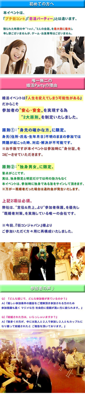 Top-婚活-説明01