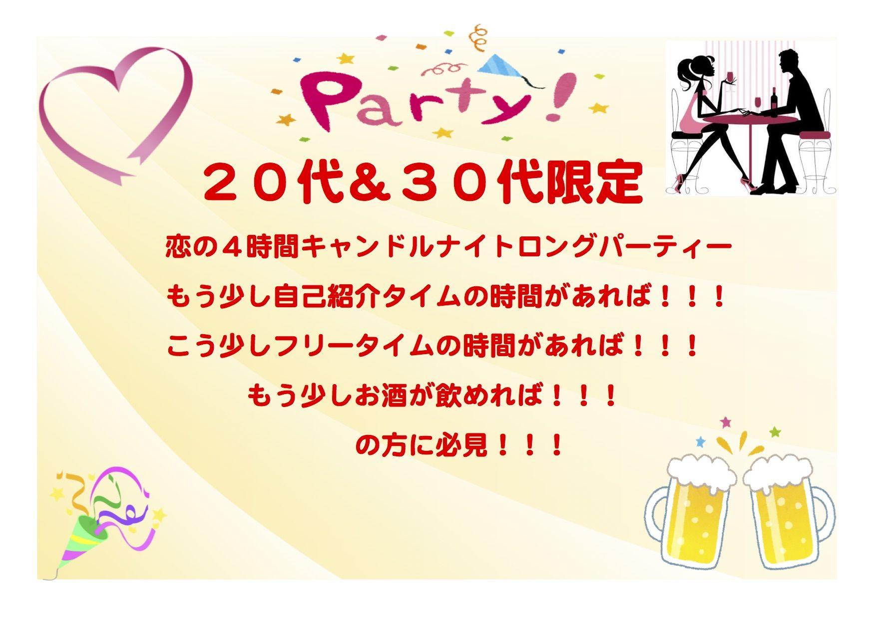 Microsoft Word - 恋活20&30