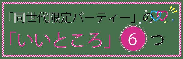 doudeai_n_iitokoro