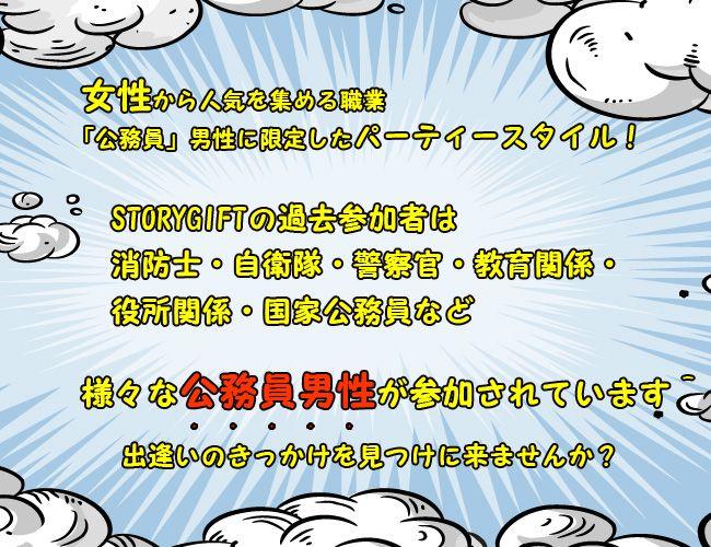 公務員パーティー②1