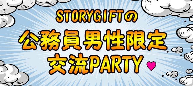 公務員パーティー見出し①psd