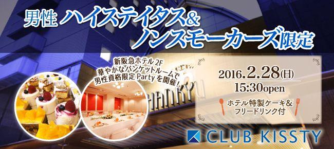 0228_大阪新阪急_650×290