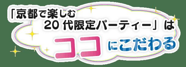kyotode_kodawari
